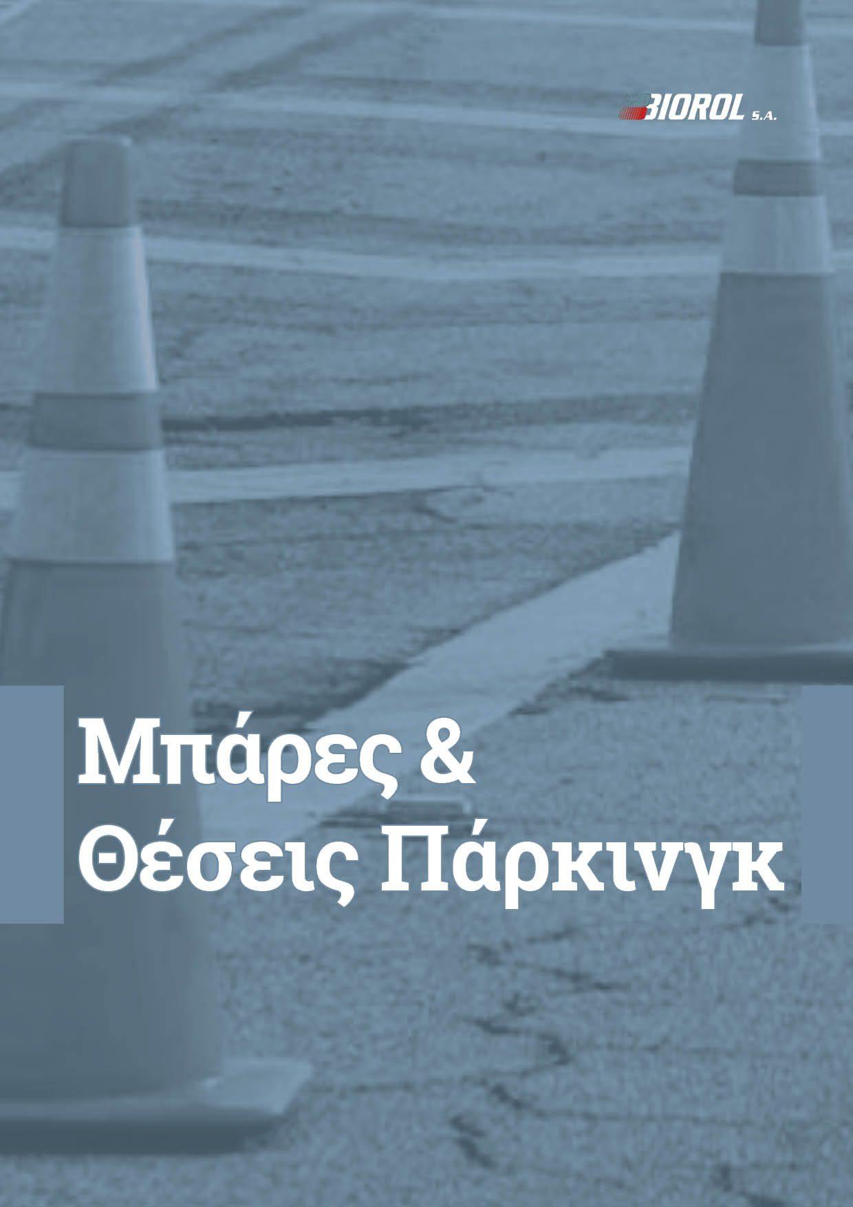 MOTORS_WEB_BROCHURE_MARK_06(2017-12-29)_GR_WEB8