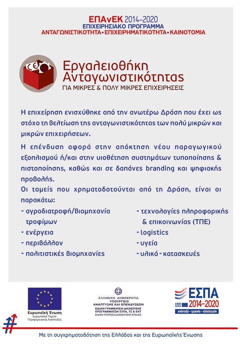 Antagonistikotita02-EL-low
